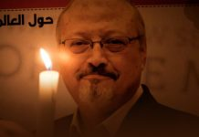 Saudi Crown Prince Salman Held Responsible for Jamal Khashoggi Killing in the U.S. Intelligence Report